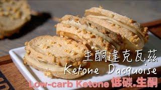 Ketone Dacquoise 生酮達克瓦茲 零失敗簡單做《低碳生酮甜點 Low carb Ketone Dessert》
