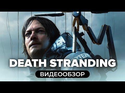 Обзор игры Death Stranding