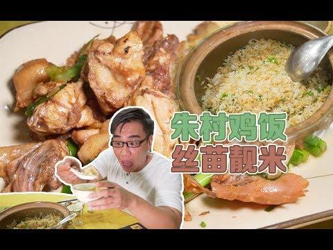 增城聞名已久的美食「朱村雞飯」秘方解鎖:雞米太美!【品城記】