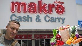 Еда в Тайланде   Обзор магазина Макро