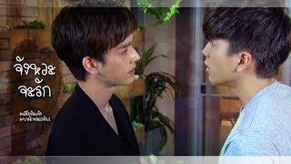 [OPV] Earth x Jang l เอิร์ธชัดแจ้ง (บางรักซอย 9/1) l จังหวะจะรัก HEARTBEAT