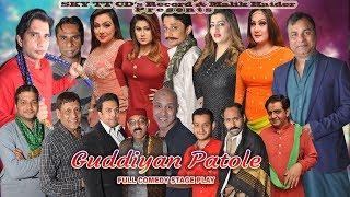 Sakhawat Naz    Guddiyan Patole (Full Drama)   New Pakistani Punjabi Stage Drama 2019