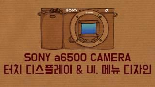 Sony a6500 터치 디스플레이 & UI, …