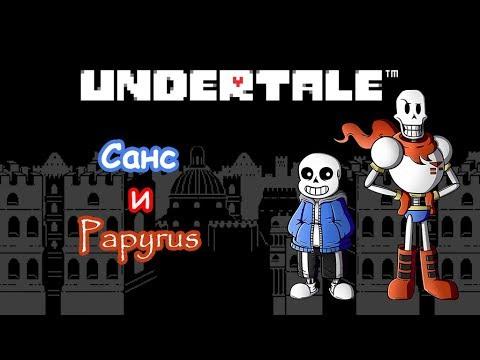 Санс и Papyrus    UNDERTALE    ПУТЬ ПАЦИФИСТА  3 