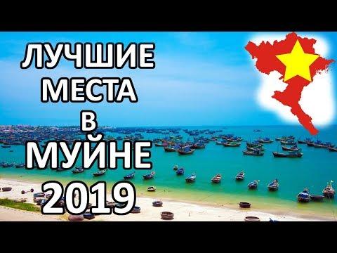 Перед Поездкой в Муйне 2019 - Стоит Это Знать! Все Достопримечательности Муйне Вьетнам