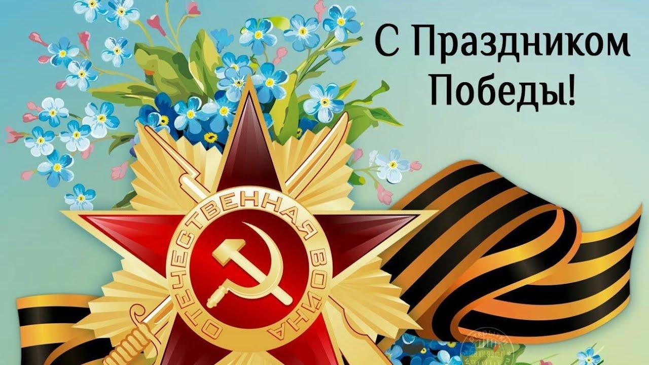 Скучайте картинки, открытки на день победы 9 мая 70 лет победы