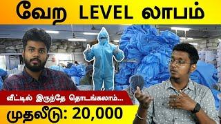 20,000 முதலீட்டில் | வீட்டிலிருந்தே | Vera Level லாபம் | Business Ideas In Tamil