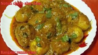 নিরামিষ নতুন আলুর দম /Niramish Kashmiri Aloor Dum/Most Popular Indian Potato Curry: