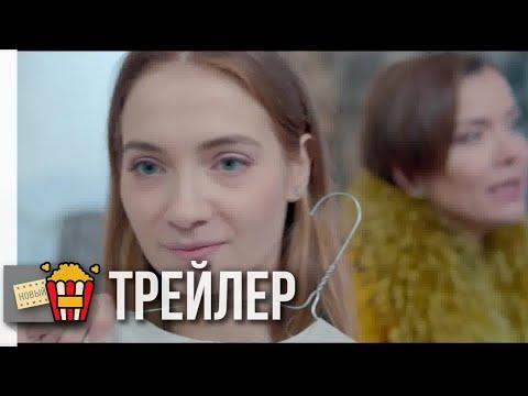 РУССКОЕ КРАТКОЕ. ВЫПУСК 4 — Официальный трейлер | 2019 | Новые трейлеры