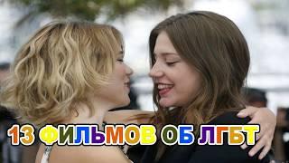 фИЛЬМЫ ЛГБТ СМОТРЕТЬ ОНЛАЙН