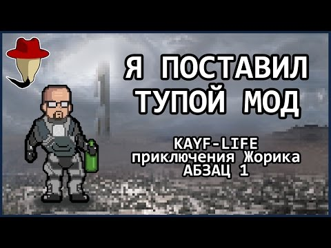 Я ПОСТАВИЛ ТУПОЙ МОД - Приключения Жорика: Абзац 1