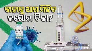COVID-19 vaccine   Odisha Starts Preparation Of Database Of Anganwadi, Health Workers
