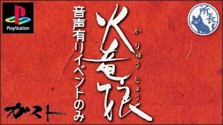 【PS1】火竜娘 音声有りイベント 【アッパー系編】