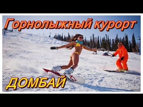 Горнолыжный курорт Домбай.