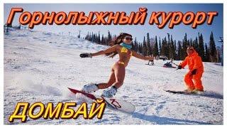 видео Домбай – горнолыжный курорт. Описание, расположение и отзывы туристов