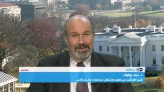 ما هي تداعيات سياسة أمريكا المناهضة لإيران على السياسة الدولية؟