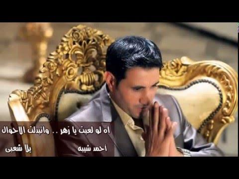 احمد شيبه اه لو لعبت يا زهر 2016   النسخة الأصلية   YouTube