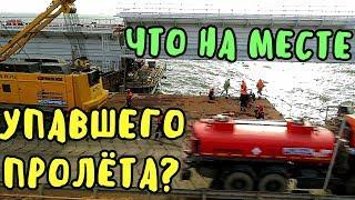 Крымский мост(октябрь 2018) Что на месте упавшего пролёта? Какие работы идут в протоке?Обзор!
