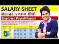 how to make payroll sheet in excel | in Hindi
