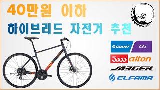 하이브리드 자전거 추천 Top3 I 브랜드별 자전거 추…