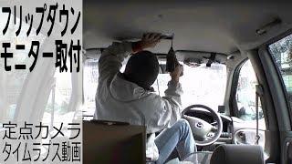 Repeat youtube video 【本気でDIY】 フリップダウンモニター取付