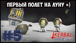 [Kerbal Space Program]  #5 Первый полет на луну !(Прохождение игры - Kerbal Space Program Режим-