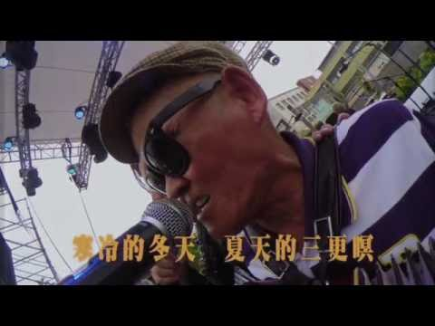 董事長樂團 - 媽媽請你也保重 Má-má tshiánn lí ia pó-tiong [The Chairman Official Music Video]