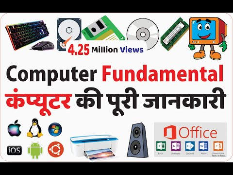 computer fundamentals in hindi, future key solutions rajpura