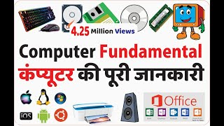 Computer Fundamentals in Hindi || Basic Computer Course || Future key solutions