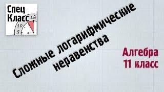Сложные логарифмические неравенства (bezbotvy)