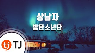 Boy In Luv 상남자_Bangtan Boys 방탄소년단_TJ노래방 (Karaoke/lyrics/romanization/KOREAN)