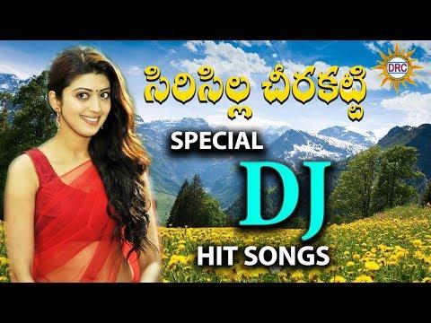 Sirisilla Cheera Katti  Folk Song || Special Dj  Songs || Disco Recoding Company