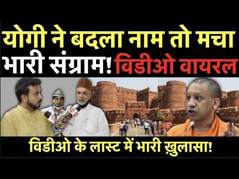 सीएम योगी ने बदला नाम तो मुस्लिम समाज ने दिया करारा जवाब, विडीओ जमकर हो रहा ट्रोल| Agra|UP|Yogi