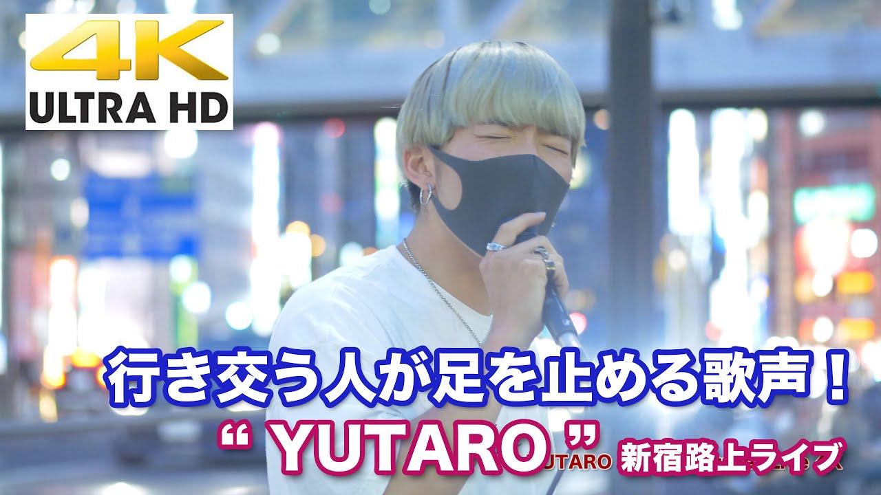 """【4K】行き交う人が足を止める歌声!  """" YUTARO """" 2021.6.18 新宿路上ライブ 4K 動画"""