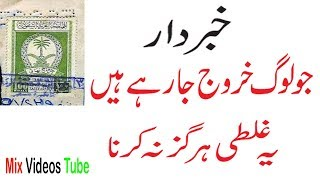 Letest Update About Final Exit Of illegal People _Kahroj Nahyi Par kab Our Kayse Jayi In urdu hindi