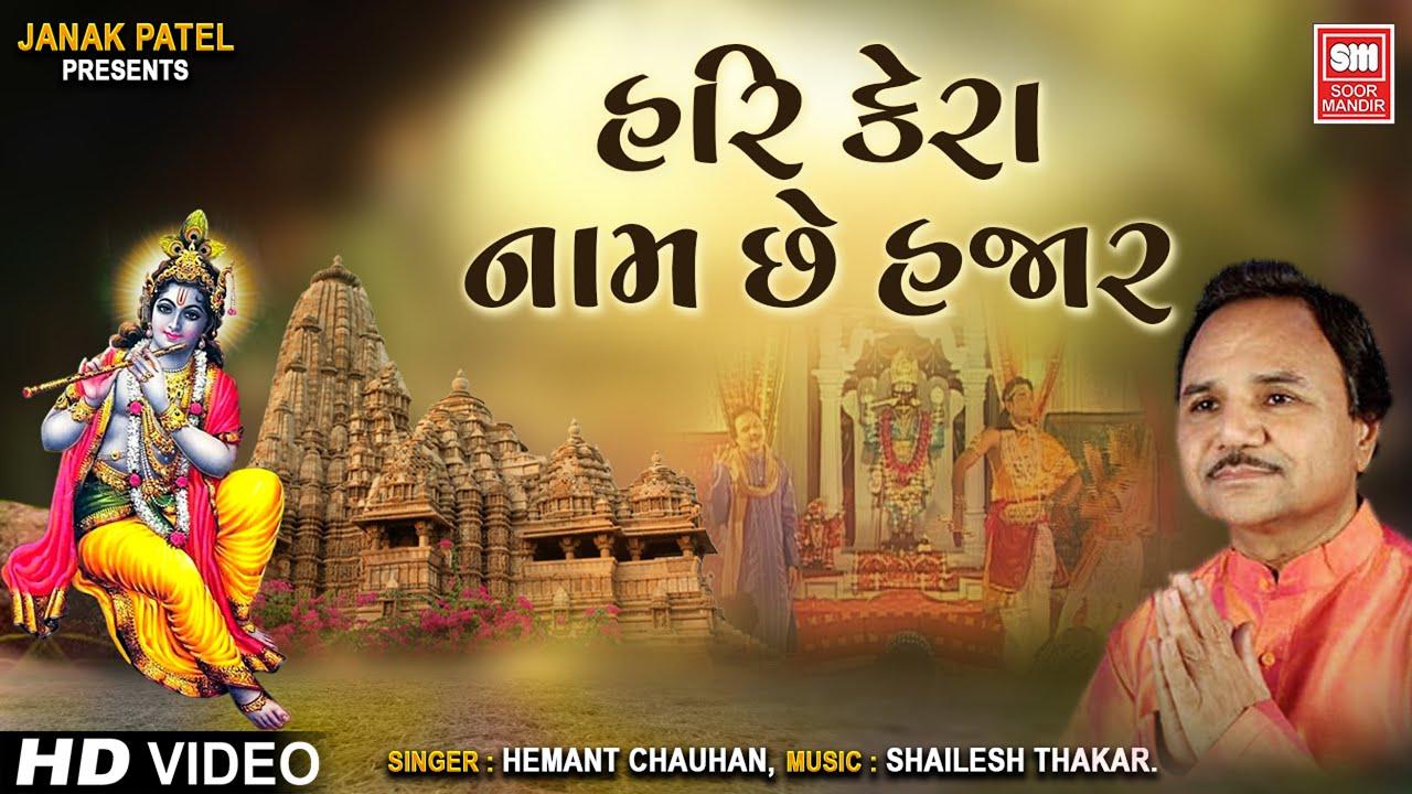 હરિ તેરા છે હઝાર નામ | Hari Tera Che Hazar Naam | Hemant Chauhan | Gujarati Krishna Bhajan