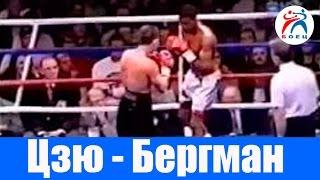Костя Цзю против Яна Бергмана. Бокс. Бой №18.