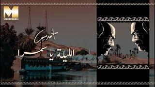 Ahmed Mounib - El Leila Ya Samra (Audio) | أحمد منيب - الليلة يا سمرا