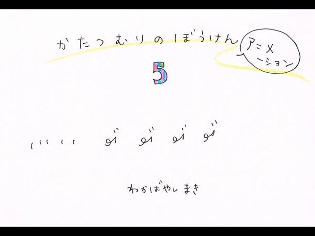 若林 真樹 -『かたつむりのぼうけん アニメ 5』 【ミニミニアニメーション】