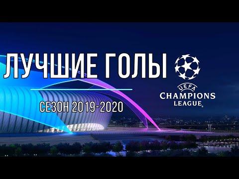 ЛУЧШИЕ ГОЛЫ В ЛИГЕ ЧЕМПИОНОВ СЕЗОНА 2019/2020