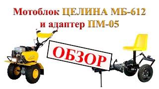 мотоблок Tselina MB-610R