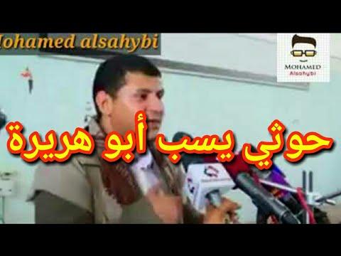 قيادي حوثي يسخر من صاحب رسول الله أبو هريرة - جاه الرد thumbnail