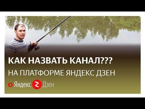 Название канала на Яндекс дзен. Как правильно назвать канал?
