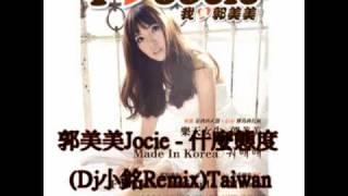 郭美美Jocie - 什麼態度 -(Dj小銘Remix2010)Taiwan