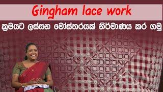 Gingham lace work ක්රමයට ලස්සන මෝස්තරයක් නිර්මාණය කර ගමු   Piyum Vila   20 - 02 - 2020   Siyatha TV Thumbnail