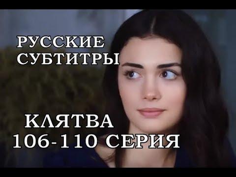 КЛЯТВА 106-110 СЕРИЯ РУССКИЕ СУБТИТРЫ. Yemin 106-110. Bölüm