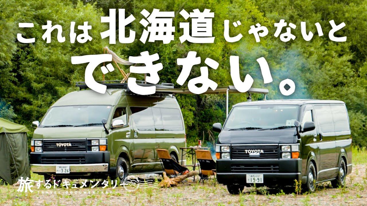 北海道でキャンプするならこれは絶対やりたい。
