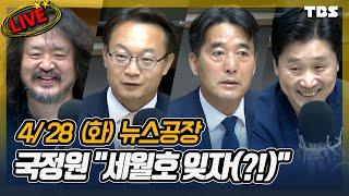 [4/28]박원순,정준희,박병우,조해진,이영채,류밀희,…