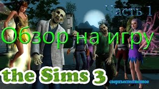обзор на игру the Sims 3 Сверхъестественное 1 серия