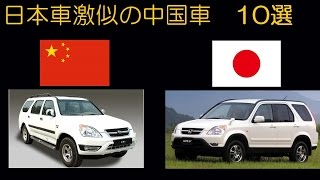 日本車に激似の中国車10選 Chinese cars that copied Japanese cars.